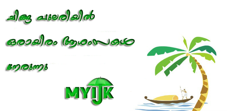 malayalam new year chingam quotes wishes picture greetings copy jpg 792x387 year chingam